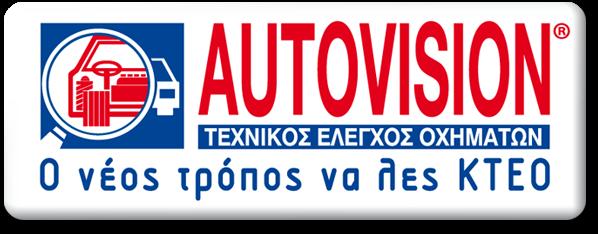 Autovision ΚΤΕΟ Θεσσαλονίκη Retina Logo