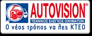 Autovision ΚΤΕΟ Θεσσαλονίκη Logo